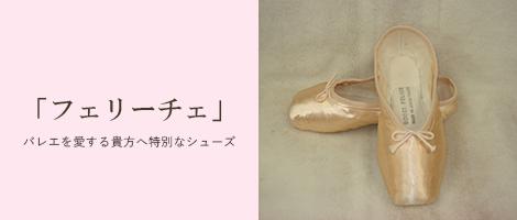 バレエを愛する貴方へ特別なシューズ フェリーチェ