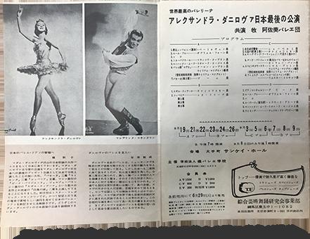 アレクサンドラ・ダニロヴァ日本最後の公演に広告が掲載
